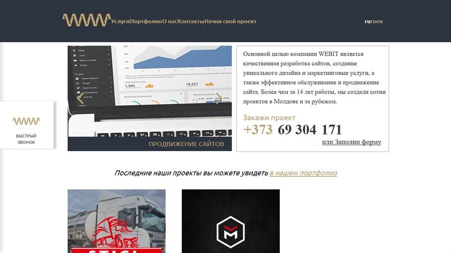 Webit Success - создание сайтов в Молдове, разработка, продвижение, реклама в сети